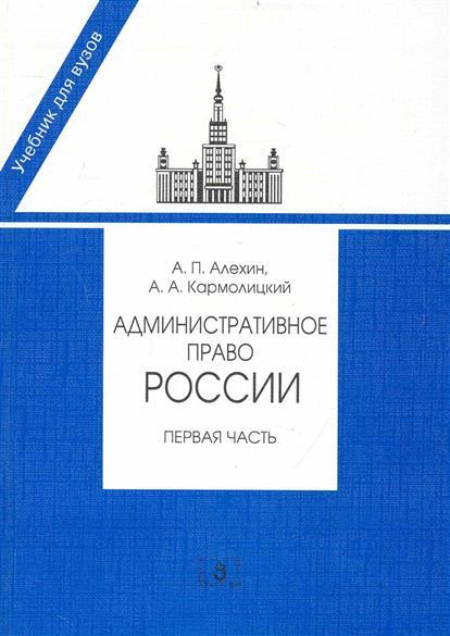 Административное право России Ч.1