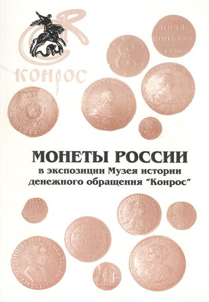 Монеты России в экспозиции Музея истории денежного обращения
