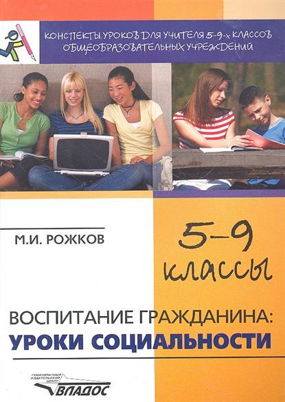 Конспекты уроков для учителя 5-9 кл.