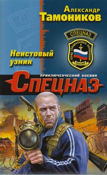 Тамоников А. Неистовый узник