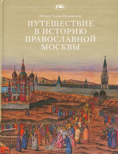 Полянский Т. Путешествие в историю православной Москвы стамова т кругосарайное путешествие