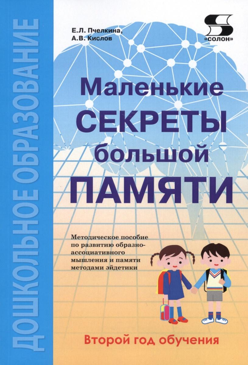 Пчелкина Е., Кислов А. Маленькие секреты большой памяти. Второй год обучения. Методическое пособие по развитию образно-ассоциативного мышления и памяти методами эйдетики