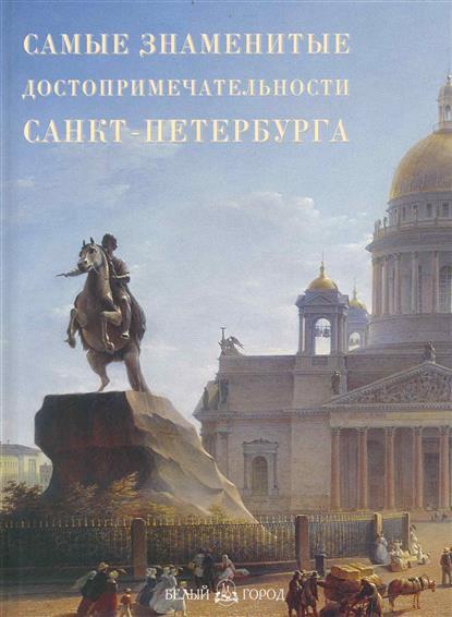 Самые знаменитые достоприм. Санкт-Петербурга