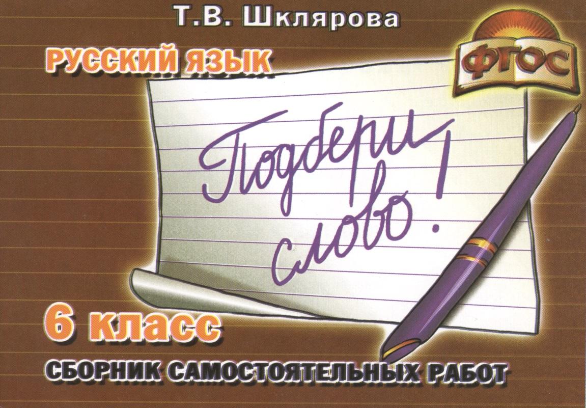 цены Шклярова Т. Русский язык. 6 класс. Сборник самостоятельных работ