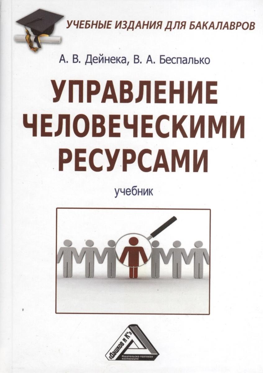 Дейнека А., Беспалько В. Управление человеческими ресурсами. Учебник