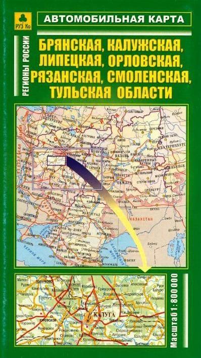 Автомобильная карта Брянская Калужская Липецкая Орловская Рязанская Смоленская Тульская обл.