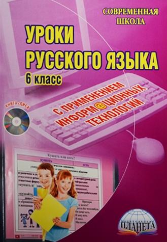 Уроки русского языка с применением информационных технологий. 6 класс (+CD)