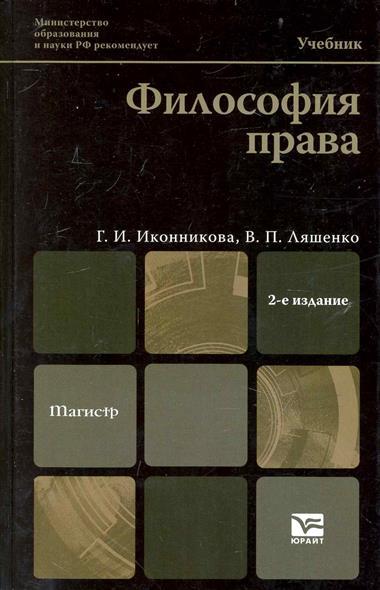 Философия права Учебн.