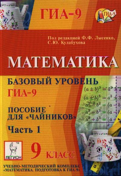 Математика. Базовый уровень ГИА-9. Пособие для