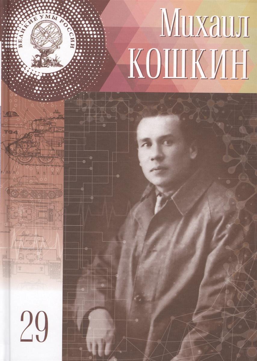 Михаил Ильич Кошкин. 21 декабря (3 декабря) 1898 - 26 сентября 1940