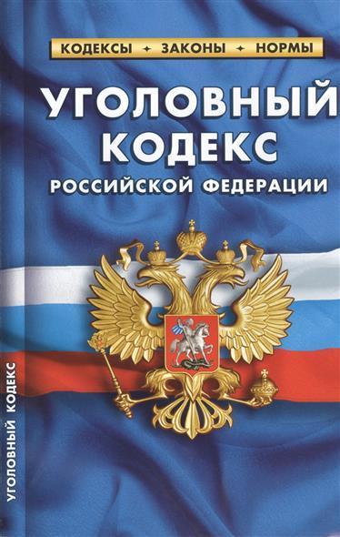 Уголовный кодекс Российской Федерации. По состоянию на 1 февраля 2015 года