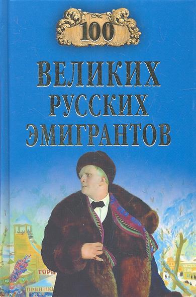 Бондаренко В. Сто великих русских эмигрантов