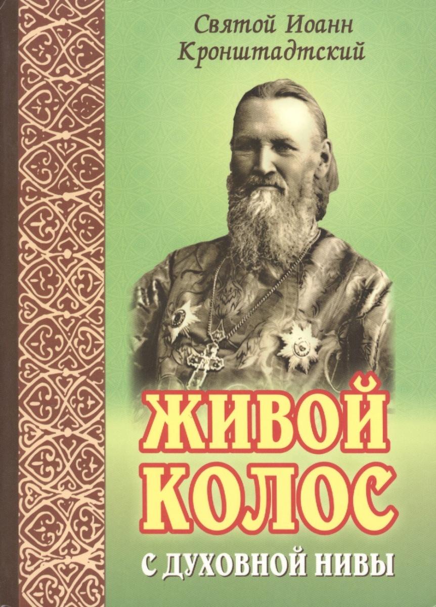 Святой Иоанн Кронштадтский Живой колос с духовной нивы. Выписки из дневников