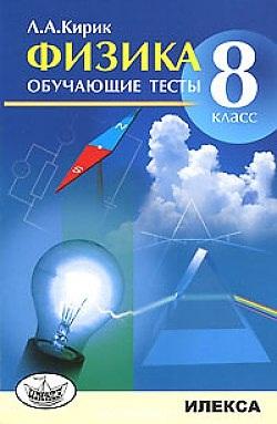 Обучающие тесты по физике. 8 класс