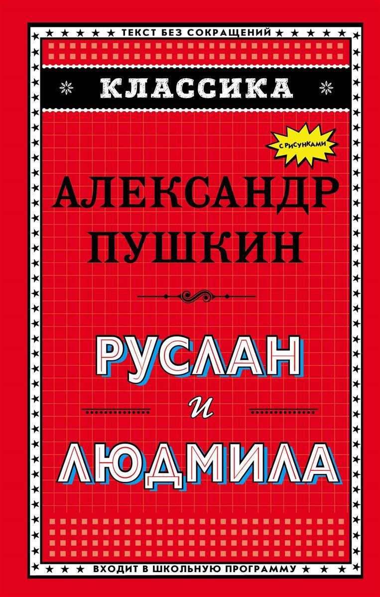 Пушкин А. Руслан и Людмила пушкин а руслан и людмила isbn 5782700858