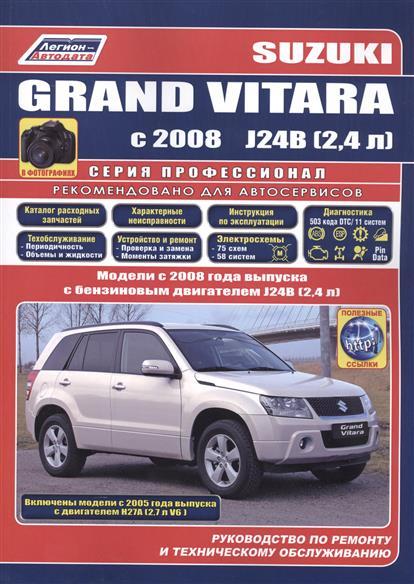 Suzuki Grand Vitara в фотографиях. Модели с 2008 года выпуска с бензиновыми двигателями J24B (2,4 л.) и 2005 года выпуска с двигателями Н27А (2,7 л. V6). Руководство по ремонту и техническому обслуживанию куплю suzuki grand vitara фиолетовый