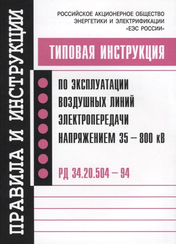 Типовая инструкция по эксплуатации воздушных линий электропередачи напряжением 35-800 кВ. РД 34.20.504–94 инструкция по эксплуатации трансформаторов рд 34 46 501