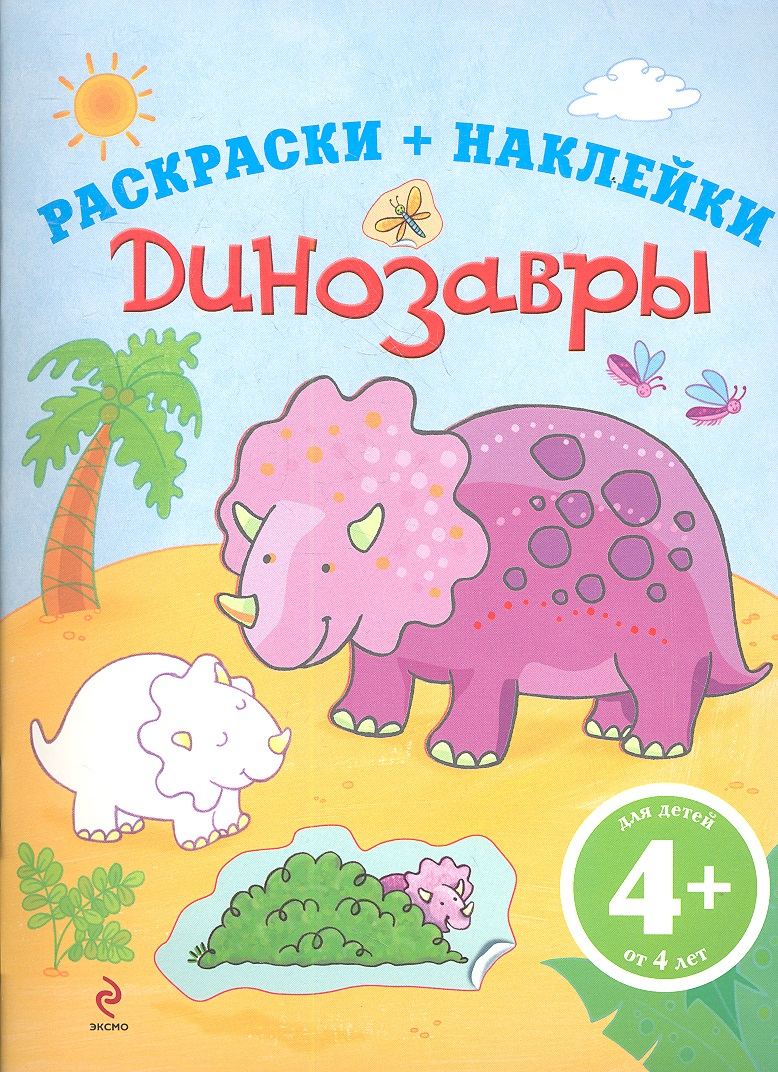 Саломатина Е. (ред.) Динозавры