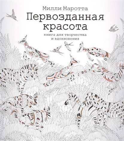 Маротта М. Первозданная красота. Книга для творчества и вдохновения