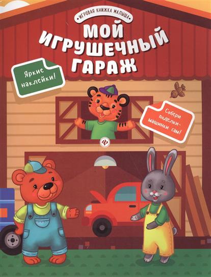 Разумовская Ю. Мой игрушечный гараж ю разумовская я считаю до 20