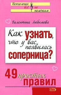 Любимова В. Как узнать что у вас появилась соперница
