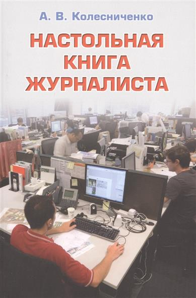 Колесниченко А. Настольная книга журналиста