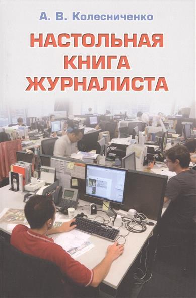 Настольная книга журналиста