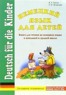 Немецкий язык для детей Книга для чтения на нем. яз. в нач. и ср. школе
