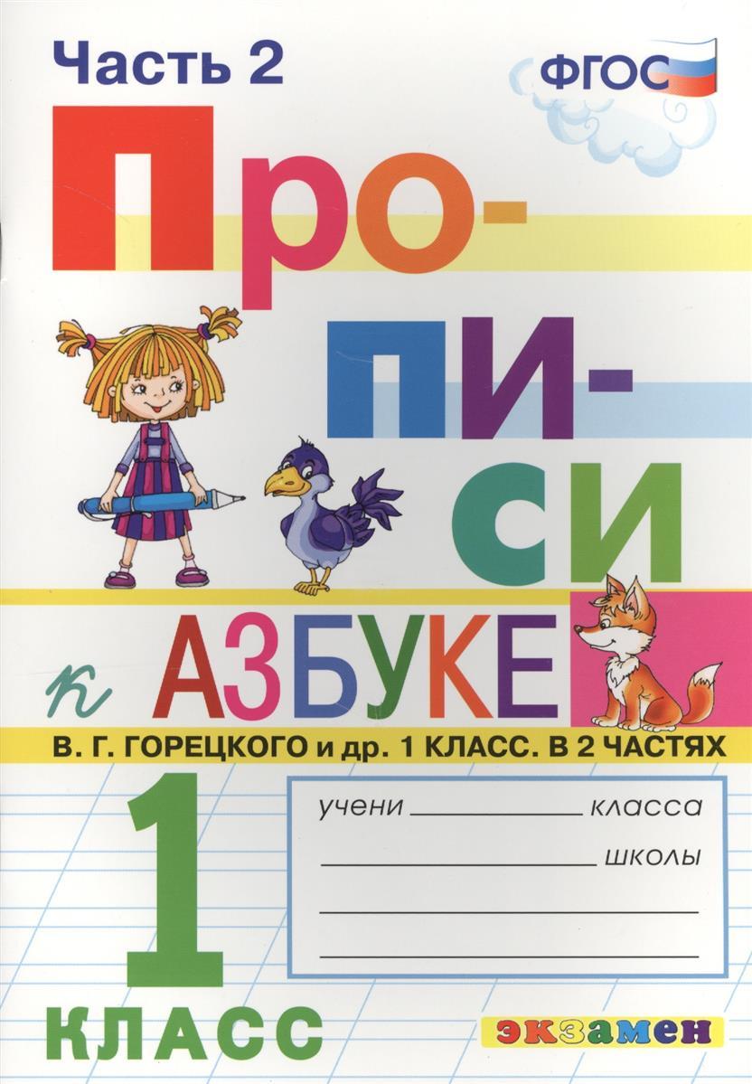 Прописи. 1 класс. Часть 2. К учебнику В.Г. Горецкого и др.