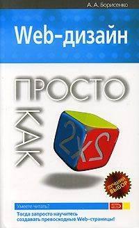 Борисенко А. Web-дизайн Просто как дважды два