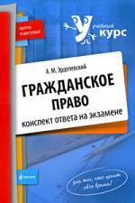 Гражданское право Консп. ответа на экз.