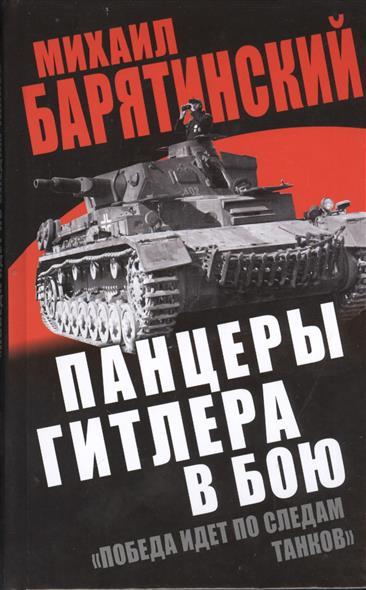 Панцеры Гитлера в бою.