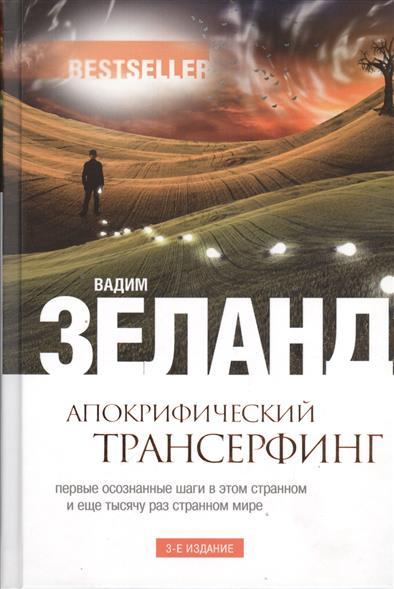 Апокрифический Трансерфинг. Первые осознанные шаги в этом странном и еще тысячу раз странном мире. 3-е издание
