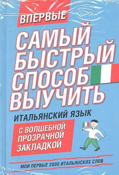 Голубева Л. (ред.) Самый быстрый способ выучить итальянский язык