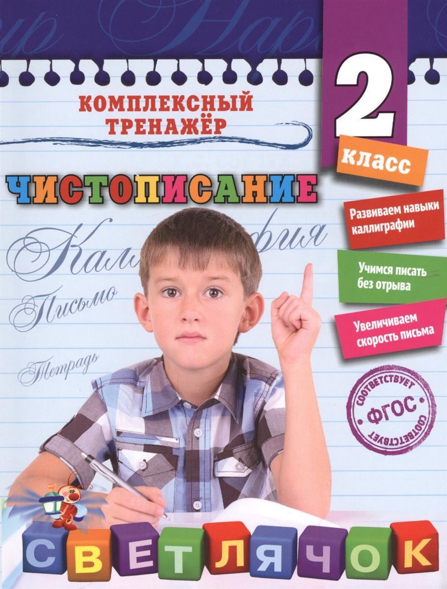 Собчук Е. Чистописание. 2 класс ISBN: 9785699960682 чистописание для дошкольников