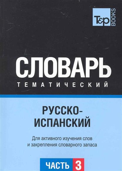 Русско-испанский тематич. словарь Ч.3