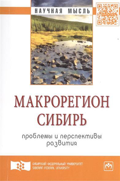 Макрорегион Сибирь: проблемы и перспективы развития. Сборник научных трудов