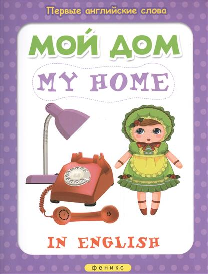 Байкова А. (ред.) Мой дом = My home