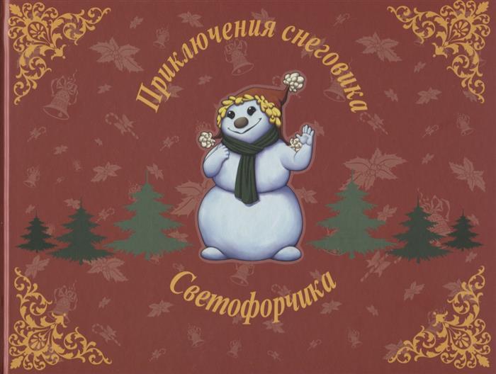 Торопова П. Приключения снеговика Светофорчика или необыкновенное новогоднее приключение Маши, Наташи и их друзей