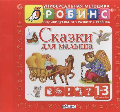 Митченко Ю.: Сказки для малыша: Маша и медведь. Лиса и заяц. Гуси-лебеди. Мужик и медведь. От 1 года до 3 лет