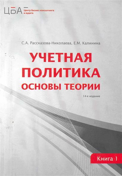 Учетная политика т.1/2тт Основы теории