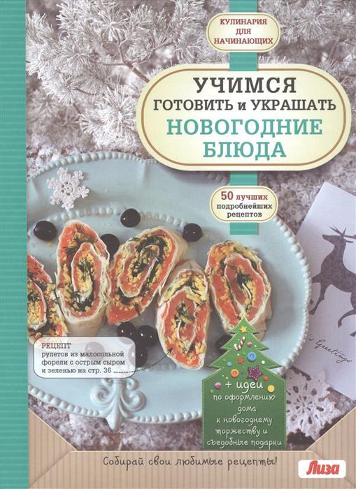 Сидорова А. (ред.) Учимся готовить и украшать новогодние блюда учимся готовить и украшать новогодние блюда