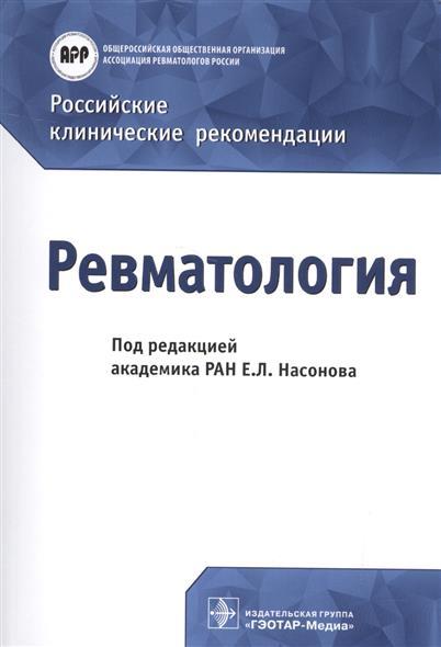 Насонов Е. (ред.) Российские клинические рекомендации. Ревматология шелыгин ю под ред клинические рекомендации колопроктология