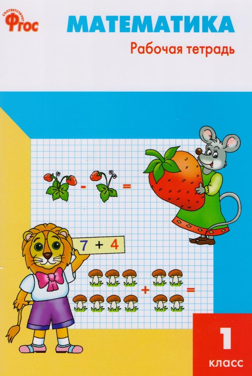 Ситникова Т. Математика. Рабочая тетрадь. 1 класс ситникова т сост ким математика 1 кл