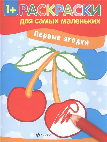 Семенкова И худ Первые ягодки Книжка-раскраска Раскраски для самых маленьких