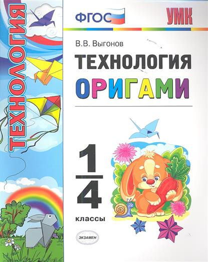 Технология. Оригами. 1-4 классы