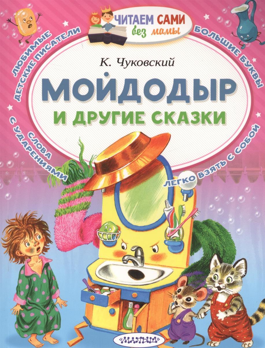 Чуковский К. Мойдодыр и другие сказки золушка и другие сказки говорящие сказки 30 24 24 24