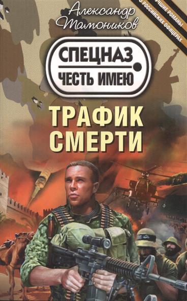 Тамоников А. Трафик смерти