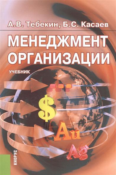 Тебекин А., Касаев Б. Менеджмент организации. Учебник менеджмент организации cdpc