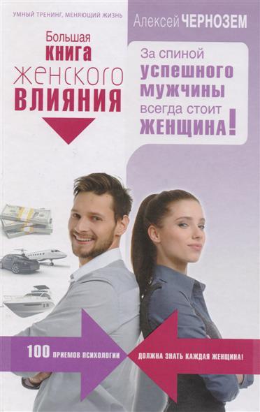 Большая книга женского влияния. За спиной успешного мужчины всегда стоит женщина!